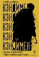 Candyman - Russian Movie Poster (xs thumbnail)
