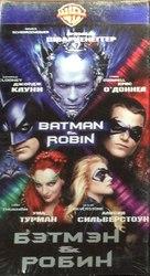 Batman And Robin - Russian Movie Cover (xs thumbnail)