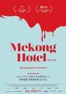 Mekong Hotel - South Korean Movie Poster (xs thumbnail)