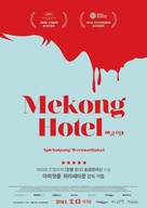 Mekong Hotel - South Korean Movie Poster (xs thumbnail)