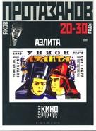 Aelita - Russian DVD movie cover (xs thumbnail)