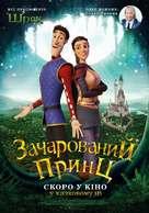 Charming - Ukrainian Movie Poster (xs thumbnail)
