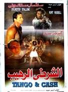 Tango And Cash - Egyptian Movie Poster (xs thumbnail)