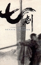Seven Swords - Movie Poster (xs thumbnail)