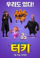 Free Birds - South Korean Movie Poster (xs thumbnail)