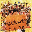 Nakumonka - Japanese Movie Cover (xs thumbnail)