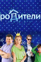 """Roditeli"" - Russian Movie Poster (xs thumbnail)"
