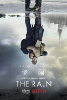 """The Rain"" - Taiwanese Movie Poster (xs thumbnail)"
