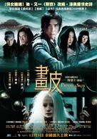 Hua pi - Taiwanese Movie Poster (xs thumbnail)