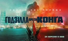 Godzilla vs. Kong - Ukrainian Movie Poster (xs thumbnail)