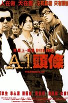 A 1 - Chinese poster (xs thumbnail)