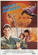 Bloodsport - Spanish Movie Poster (xs thumbnail)
