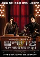 Luftslottet som sprängdes - South Korean Movie Poster (xs thumbnail)