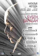 Buben, baraban - Russian Movie Cover (xs thumbnail)