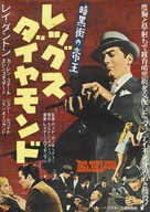 The Rise and Fall of Legs Diamond - Japanese Movie Poster (xs thumbnail)