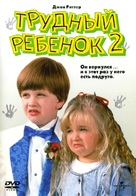 Problem Child 2 - Russian Movie Cover (xs thumbnail)