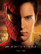 Spider-Man 2 - Israeli Movie Poster (xs thumbnail)