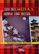 """1,000 Places to See Before You Die"" - Russian Movie Cover (xs thumbnail)"