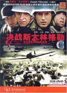 Stalingrad - Chinese DVD cover (xs thumbnail)