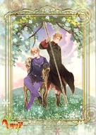 """Hetalia: Axis Powers"" - Japanese DVD cover (xs thumbnail)"