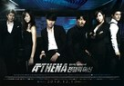 """Athena: Goddess of War"" - South Korean Movie Poster (xs thumbnail)"