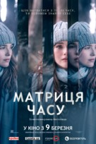 Before I Fall - Ukrainian Movie Poster (xs thumbnail)