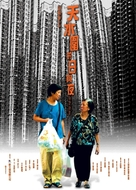 Tin shui wai dik yat yu ye - Taiwanese Movie Poster (xs thumbnail)