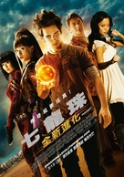 Dragonball Evolution - Taiwanese Movie Poster (xs thumbnail)