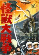 Kaijû daisenso - Japanese Movie Poster (xs thumbnail)