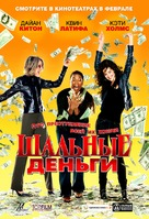 Mad Money - Russian Movie Poster (xs thumbnail)