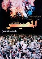 Al-massir - Egyptian Movie Poster (xs thumbnail)