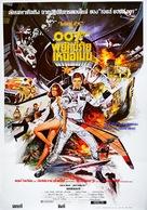 Moonraker - Thai Movie Poster (xs thumbnail)
