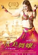 Whatever Lola Wants - Taiwanese Movie Poster (xs thumbnail)