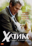 Hachiko: A Dog's Story - Russian Movie Cover (xs thumbnail)