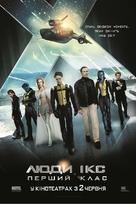 X-Men: First Class - Ukrainian Movie Poster (xs thumbnail)