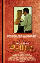 Love Object - South Korean Movie Cover (xs thumbnail)