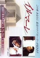 Siworae - Japanese poster (xs thumbnail)