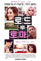 All Roads Lead to Rome - South Korean Movie Poster (xs thumbnail)