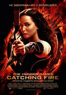 The Hunger Games: Catching Fire - Macedonian Movie Poster (xs thumbnail)