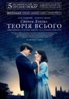 The Theory of Everything - Ukrainian Movie Poster (xs thumbnail)