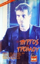 Tower of Evil - Greek VHS movie cover (xs thumbnail)