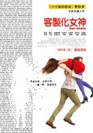 Ruby Sparks - Taiwanese Movie Poster (xs thumbnail)