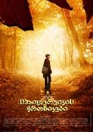 The Spiderwick Chronicles - Armenian Movie Poster (xs thumbnail)