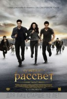 The Twilight Saga: Breaking Dawn - Part 2 - Russian Movie Poster (xs thumbnail)