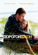Dear John - Russian Movie Poster (xs thumbnail)