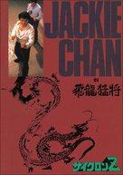 Fei lung mang jeung - Japanese DVD cover (xs thumbnail)