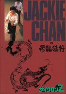 Fei lung mang jeung - Japanese DVD movie cover (xs thumbnail)