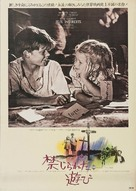 Jeux interdits - Japanese Movie Poster (xs thumbnail)