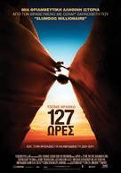 127 Hours - Greek Movie Poster (xs thumbnail)