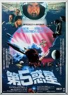 Enemy Mine - Japanese Movie Poster (xs thumbnail)